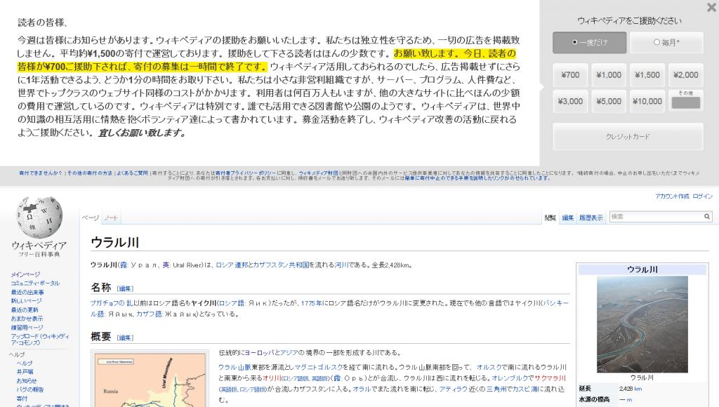 wikipedia20150707_banner