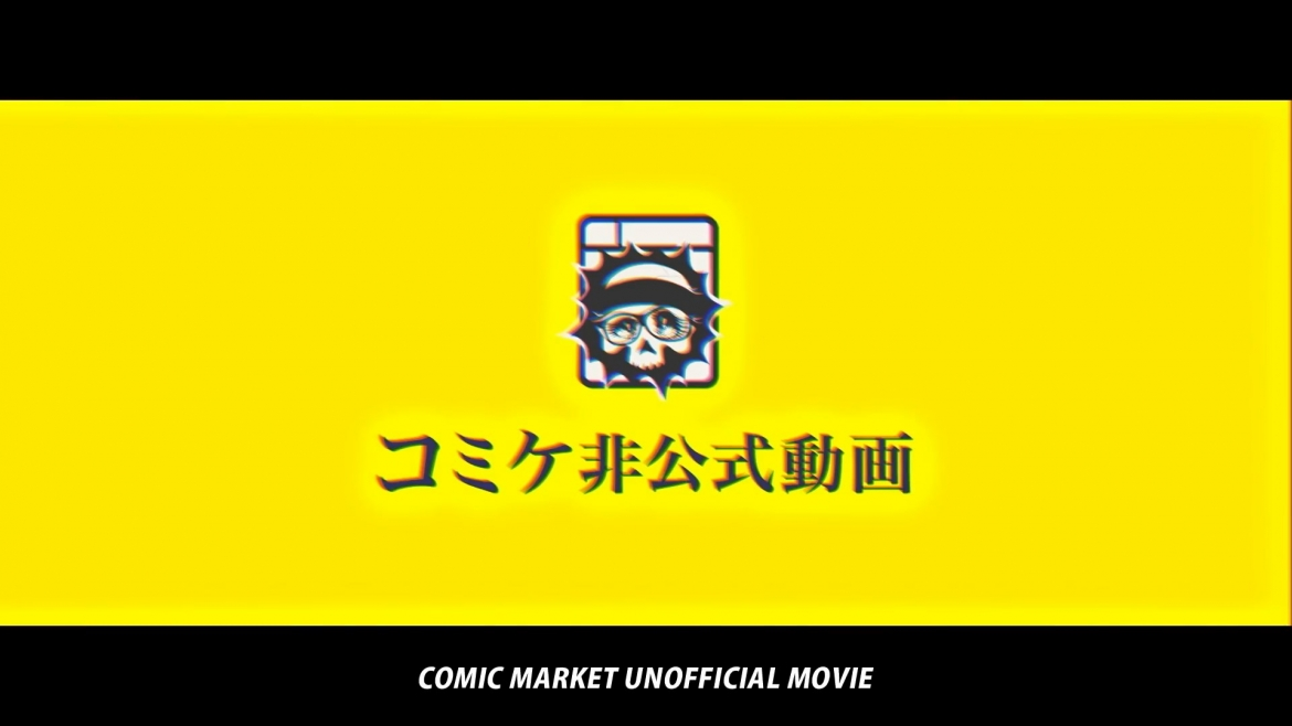 inゼリーpresents 非公式ハウツー動画『HOW TO SURVIVE COMIC MARKET』.mp4_snapshot_00.07_[2015.08.16_22.45.44]